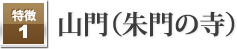 山門(朱門の寺)