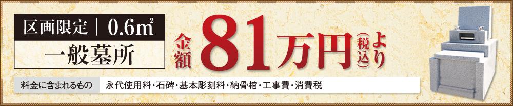 区画限定 0.6㎡ 一般墓所 金額 81万円(税込)より