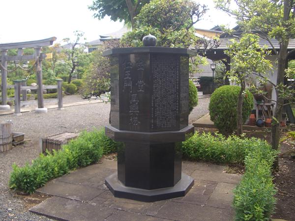 記念碑(華蔵院)